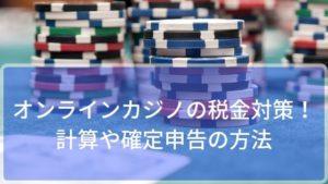 オンラインカジノの税金対策!計算や確定申告の方法