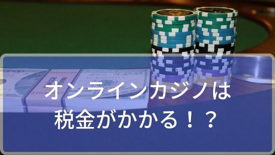 オンラインカジノは税金がかかる!?どうなるの!?