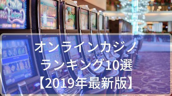 オンラインカジノランキング10選【2019年最新版】初心者からベテランまで
