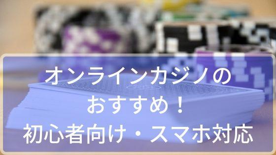 オンラインカジノのおすすめ!初心者向け・日本語・スマホ対応別に紹介