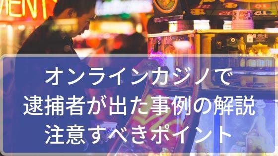 オンラインカジノで逮捕者が出た事例の解説と注意すべきポイント