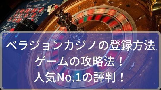ベラジョンカジノの登録方法からゲームの攻略法!人気No.1の評判は本当か!?