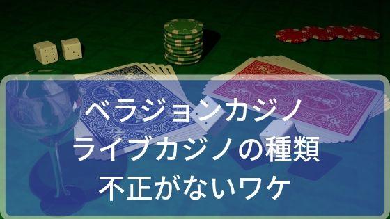 ベラジョンカジノのライブカジノの種類と不正がないワケ