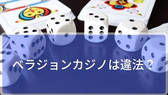 ベラジョンカジノの違法!?徹底調査してみた!