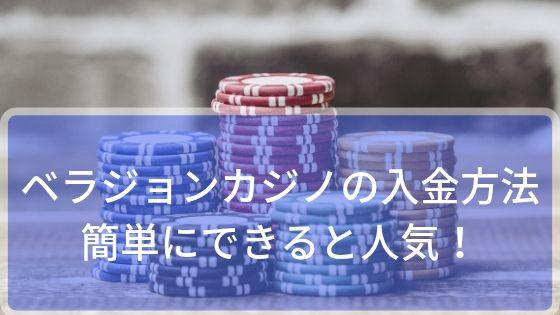 ベラジョンカジノの入金方法は!?簡単にできると人気