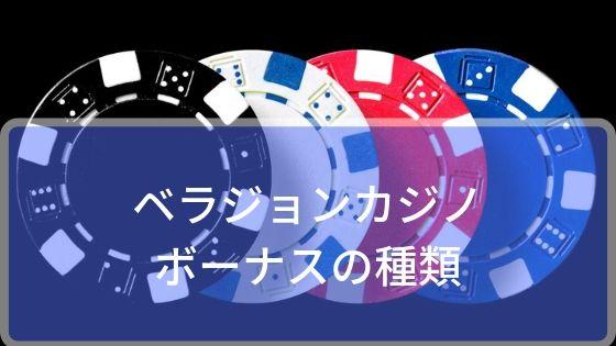 ベラジョンカジノのボーナスの種類を徹底調査!