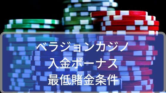 ベラジョンカジノの入金ボーナスは最低賭金条件はいくら?