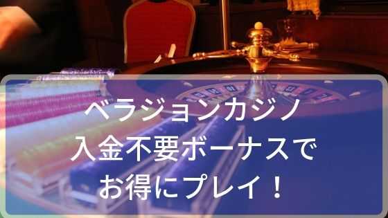 ベラジョンカジノの入金不要ボーナスをもらってお得にプレイ!