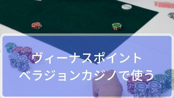 ヴィーナスポイントをベラジョンカジノで使う方法