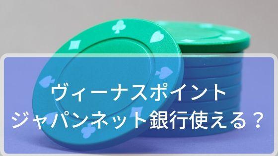 ヴィーナスポイントはジャパンネット銀行も使える!?