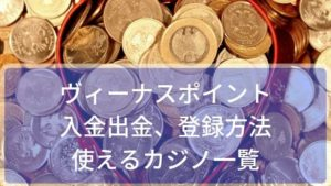 ヴィーナスポイントの入金出金、登録方法!使い方や使えるカジノ一覧