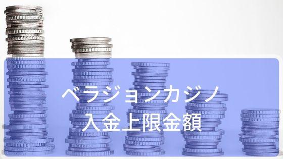 ベラジョンカジノの入金上限金額はいくら!?
