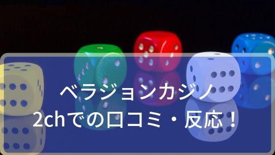 ベラジョンカジノの2chでの口コミ・反応を検証してみた!