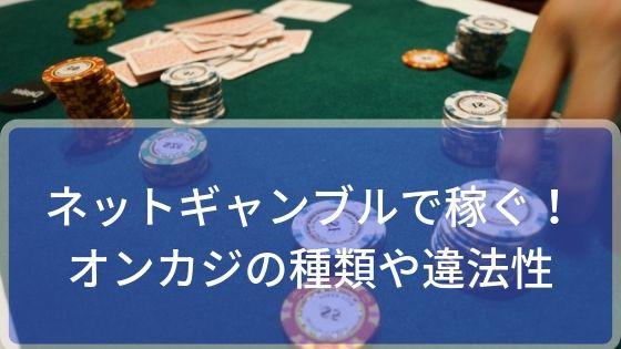 ネットギャンブルで稼ぐ!オンカジの種類や違法性などを徹底解説!