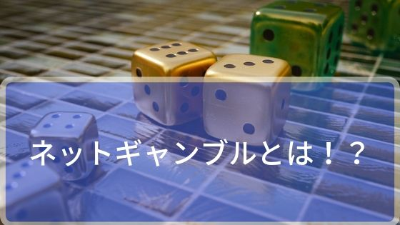 ネットギャンブルとは!?