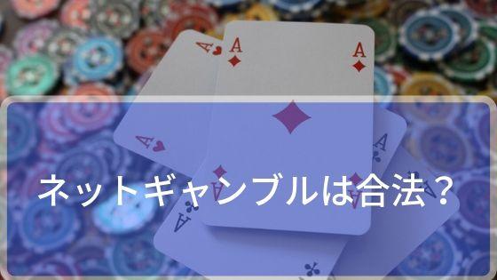ネットギャンブルは合法なのか!?