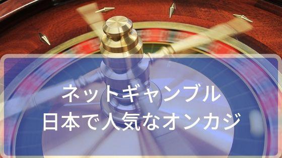 ネットギャンブルで日本で人気なオンカジと言えばここ!