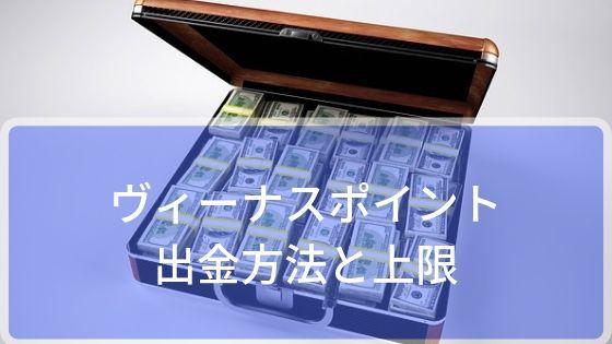ヴィーナスポイントの出金方法と上限はいくら!?