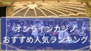 オンラインカジノおすすめ人気ランキング【2019年最新版】初心者からベテランまで