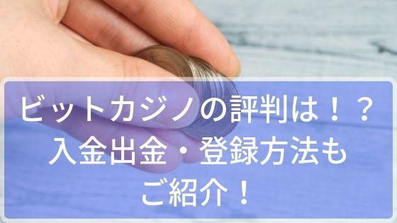 ビットカジノの評判は!?入金出金・登録方法もご紹介!