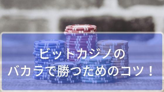 ビットカジノのバカラで勝つためのコツ!