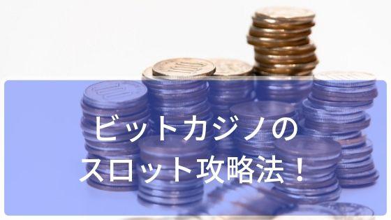 ビットカジノのスロット攻略法!
