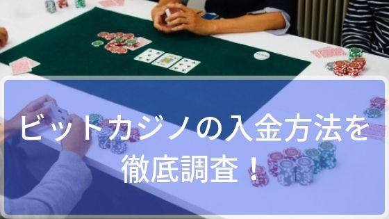 ビットカジノの入金方法を徹底調査!