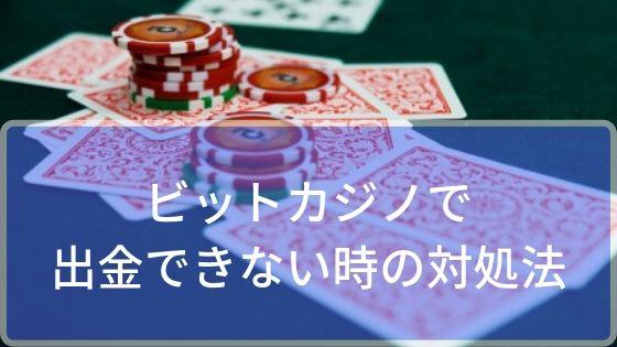 ビットカジノで出金できない時の対処法