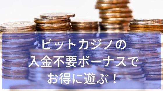 ビットカジノの入金不要ボーナスでお得に遊ぶ!
