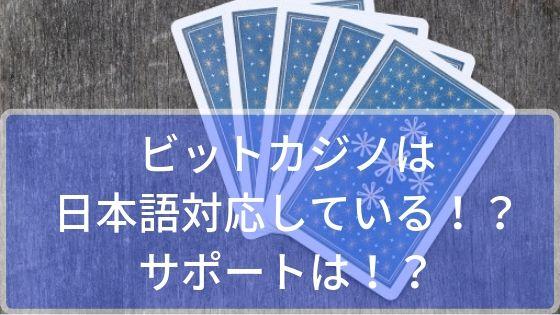 ビットカジノは日本語対応している!?サポートは!?