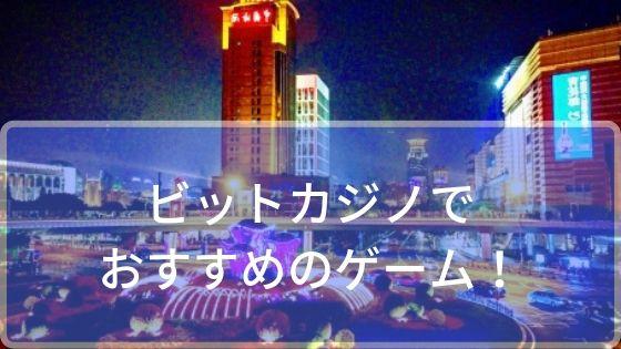 ビットカジノでおすすめのゲーム!