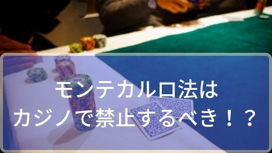モンテカルロ法はカジノで禁止するべき!?シミュレーションや実践方法