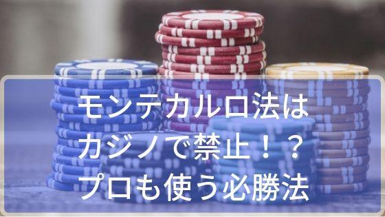 モンテカルロ法はカジノで禁止!?プロも使う必勝法