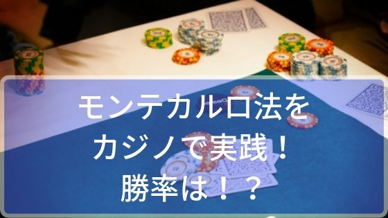 モンテカルロ法をカジノで実践!勝率は!?