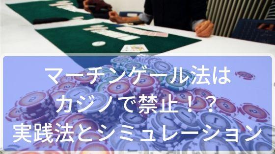 マーチンゲール法はカジノで禁止!?実践法とシミュレーション