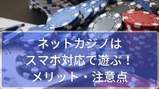 ネットカジノはスマホ対応で遊ぶ!メリットもあるけど注意点もあります!