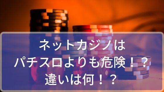 ネットカジノはパチスロよりも危険!?違いは何!?