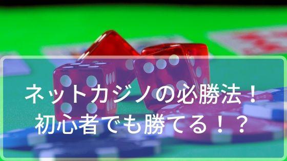 ネットカジノの必勝法!初心者でも勝てる!?