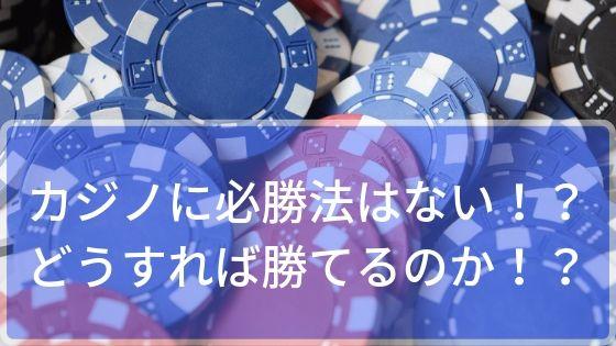 カジノに必勝法はない!?どうすれば勝てるのか!?