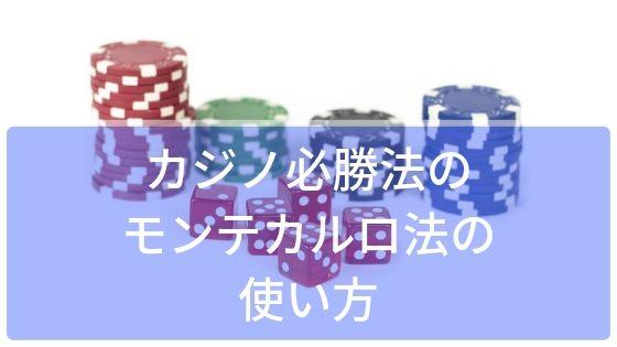 カジノ必勝法のモンテカルロ法の使い方