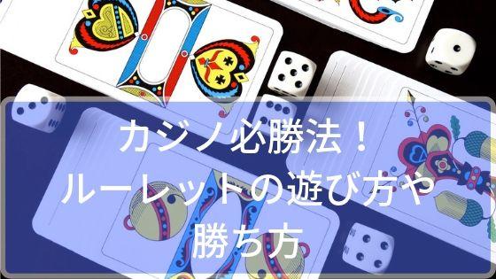 カジノ必勝法!ルーレットの遊び方や勝ち方