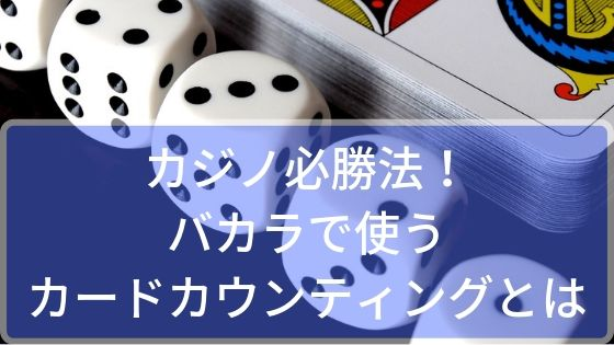 カジノ必勝法!バカラで使うカードカウンティングとは!?