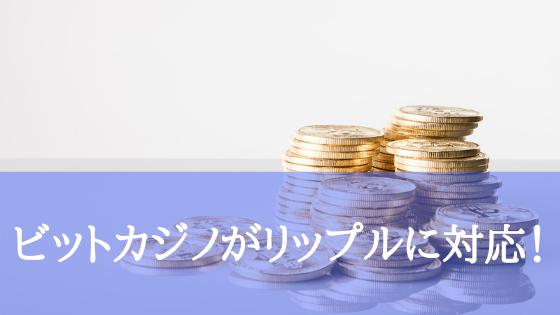 ビットカジノのリップル