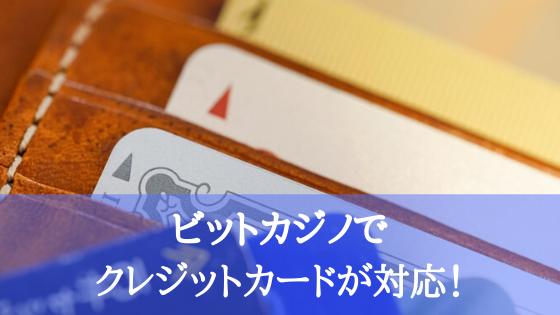 ビットカジノのクレジットカード