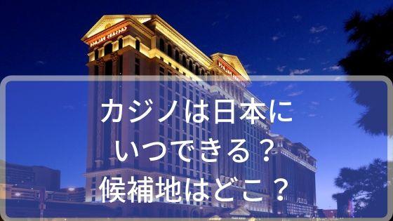 カジノは日本にいつできる!?候補地はどこ!?