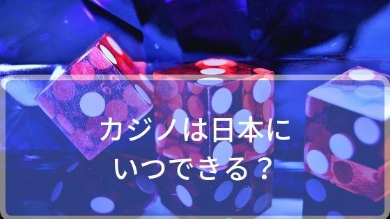 カジノは日本にいつできるのか!?解禁に向け盛り上がり中!