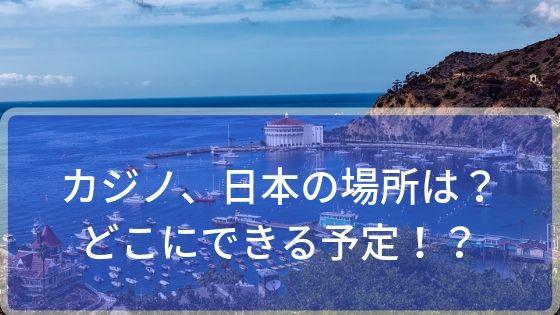 カジノ、日本の場所は決定したのか!?どこにできる予定!?