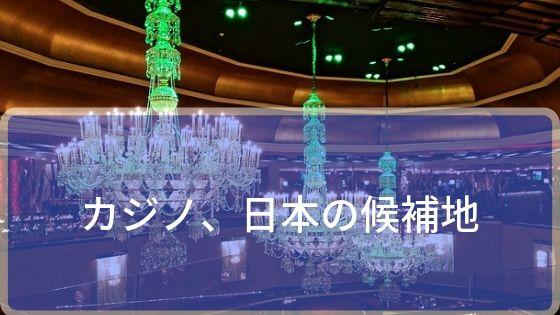 カジノ、日本の候補地として挙げられている所は9か所!?