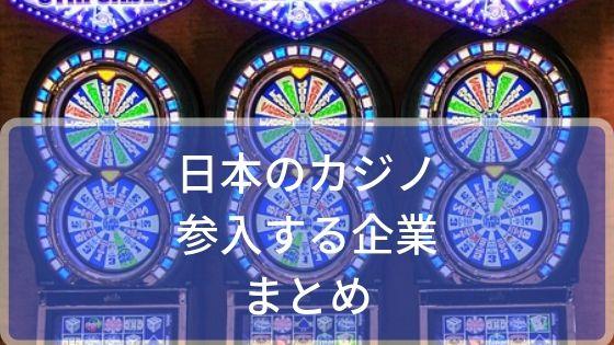 日本のカジノに参入する企業まとめ