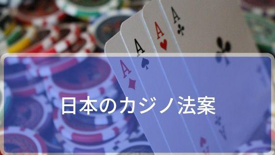 日本のカジノ法案を徹底調査してみた!